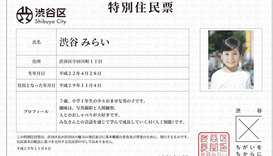 AI 'boy' granted residency in central Tokyo