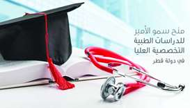 Amiri medical scholarships