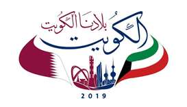 Motto of Qatar's participation in the Kuwait National Day celebrations.