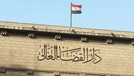 Egyptian military court