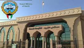 Kuwaiti Ministry of Health