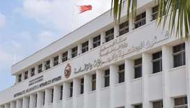 High Administrative Court of the Kingdom of Bahrain