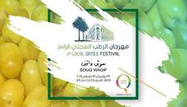 Qatari dates spotlighted at the fourth Local Dates Festival