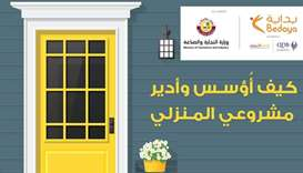 Bedaya Centre for Entrepreneurship and Career Development, a joint initiative by Qatar Development B