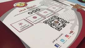 Education Ministry invites students to use mobile app