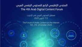 Arab Digital Content Forum